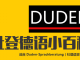 德语语法36:列举中逗号的使用