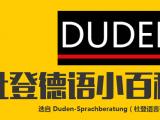 德语语法40:德语中的Meer-系列词