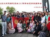 北京大学德国校友会2017年年会顺利举行