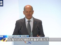 德国财长:无协议脱欧对英国的伤害比欧盟大得多